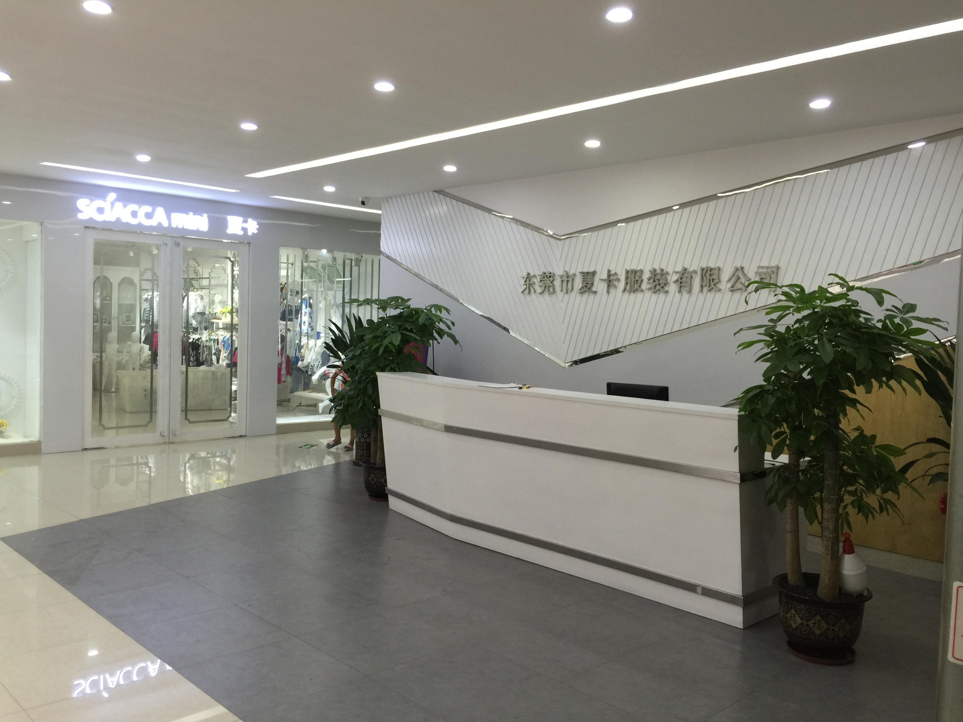 东莞市致远服饰有限公司